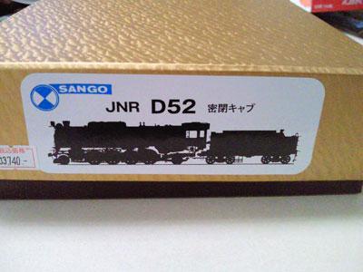 sango-d52-m.jpg
