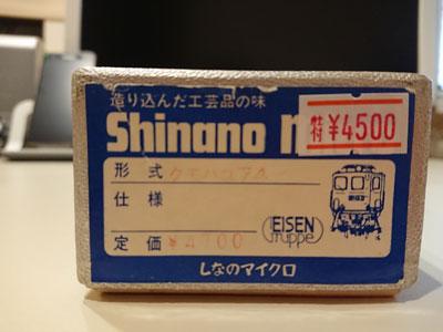 shinano-micro-kumohayu74-000.jpg