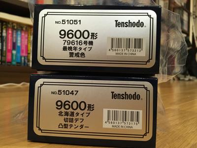 tenshodo-9600-201812.jpg