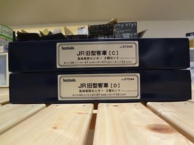 tenshodo-takasaki-cd-00.jpg