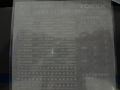tomix-kumoni83-0-01.jpg