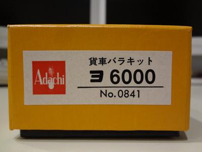yo6000-201704.jpg